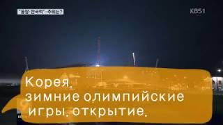 Корея. Зимние олимпийские игры 2018. Открытие.