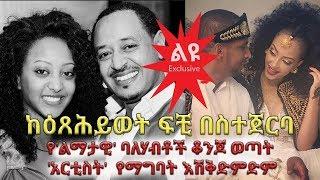 Ethiopian celebrity's Love Story Yefiker Keteo
