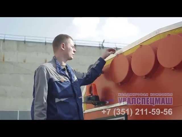"""УМП-400 (Аэродромный) на шасси ГАЗ-33086, производства """"Уралспецмаш"""""""