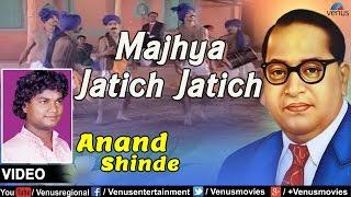 Majhya Jatich Jatich : Marathi Bhim Geete   Singer : Anand Shinde