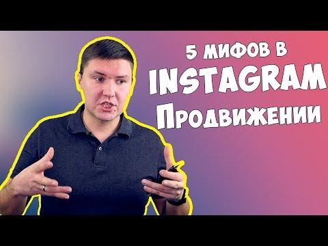 5 Мифов и Заблуждений в Instagram Продвижение и Инстаграм Маркетинг