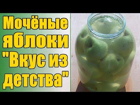 Мочёные яблоки вкус из детства заготовки на зиму бабушкин рецепт