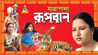 New Jatrapala | Rupban | যাত্রাপালা রূপবান। 2016