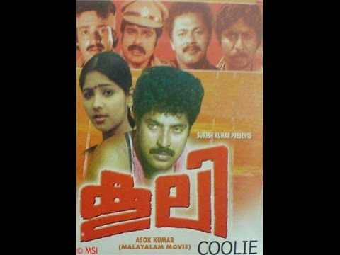 Coolie Full Malayalam Movie Online | Ratheesh | Mammootty | Nalini | Anuradha | Hit Malayalam Movies