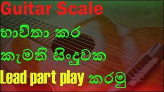 Sinhala guitar lesson, Hanthanata payana sanda guitar lesson අමරසිරි පීරිස්   tone six