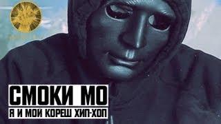 Смоки Мо - Я и мой кореш Хип Хоп