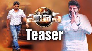 Pataas Teaser | Nandamuri Kalyan Ram | Shruti Sodhi | Sai Kumar | Sai Karthik | Anil Ravipudi