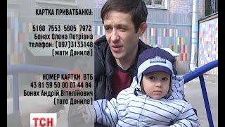 170 тисяч доларів можуть врятувати життя чотирирічного Данила Бонаха - (видео)