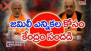 BJP chief Amit Shah writes to Law Commission | One Nation One Poll | BACK DOOR POLITICS