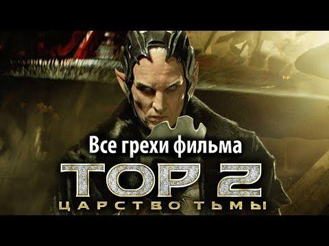 Все грехи фильма Тор 2: Царство тьмы