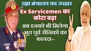 Ex Servicemen का कोटा बढ़ा अब इनको भी मिलेगा भूत पूर्व सैनिकों का फायदा--