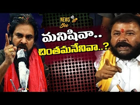 AP TDP MLA Chintamaneni Prabhakar Behavior And Political History || Political Graph || News bee