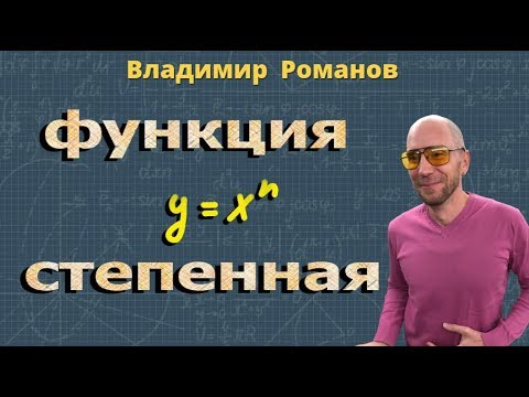 алгебра СТЕПЕННАЯ ФУНКЦИЯ ее свойства и график 10 11 класс