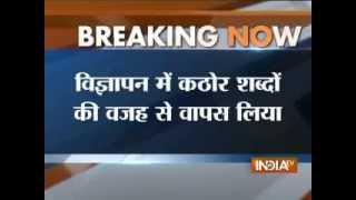 BJP takes back new anthem 'Main Desh nahi jhukne dunga'