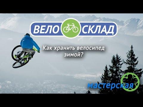 Как хранить велосипед зимой?