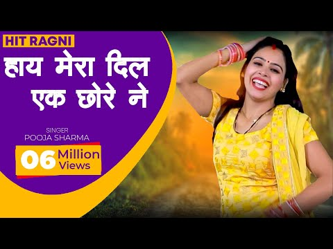 हाय मेरा दिल एक छोरे ने बम्बे ऊपर // Hay Mera Dil Ek Chhore Ne Bambe Upar----(POOJA SHARMA)
