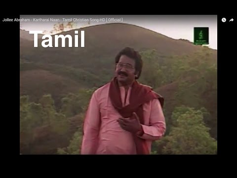 Jollee Abraham - Kartharai Naan (official Video) Tamil Christian Song video