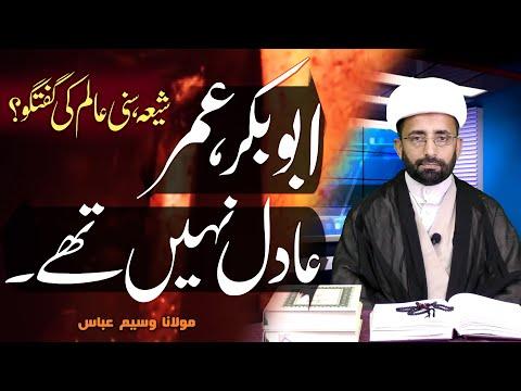 Abu Bakr, Umer Adil Nahin Thay..!! | Maulana Waseem Abbas | 4K
