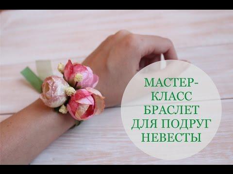 Мастер классы браслеты для подружек невесты своими руками