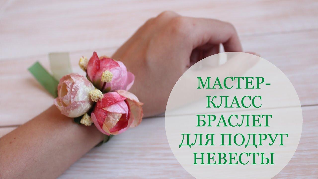 Цветок на руку подружкам невесты своими руками мастер класс 51