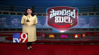 Political Mirchi : Masala News From Telugu States || 15-08-2018
