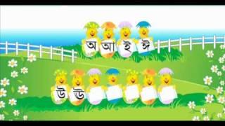 Bengali Nursery Rhyme - Alphabet - Bengali Kid Song - Swaroborno - Bornomala - Chotto Amra Shishu