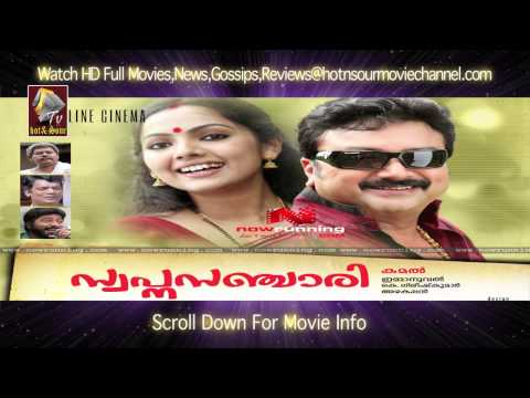 Swapna Sanchari Malayalam Movie Info 2011 video