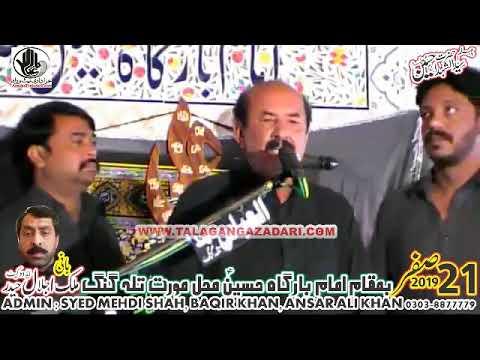 Zakir Mureed Padhrar | Majlis 21 Safar 2019 Hussain Mahal Moorat |