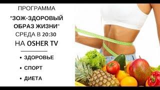 """Программа """"ЗОЖ-Здоровый Образ Жизни"""" -Здоровье,спорт,диета"""