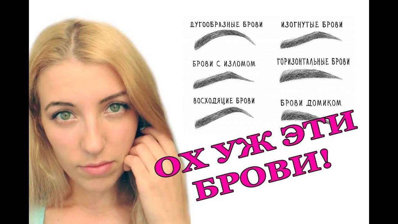 Как сделать форму брови в домашних условиях пошаговое фото