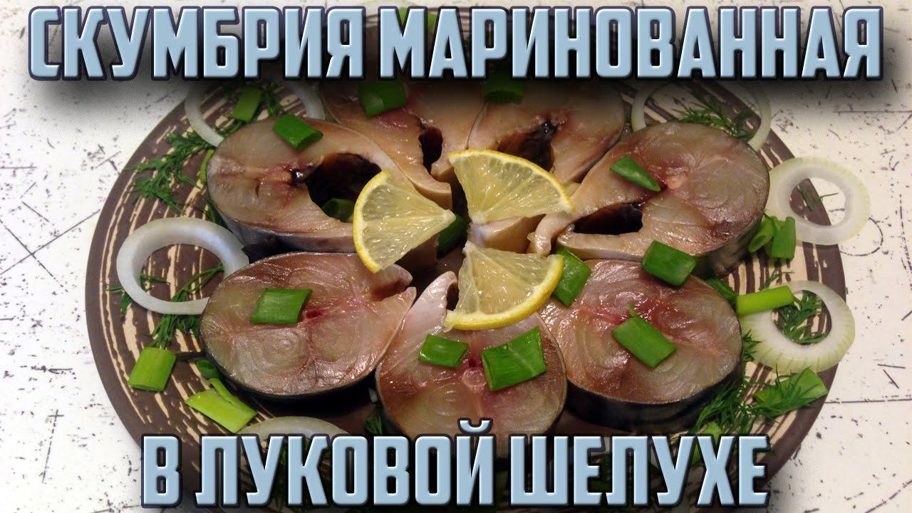 Рецепт соленая скумбрия в луковой шелухе