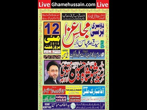 Live majlis 12 May 2018 From Imam bargah hussainia City Gujrat