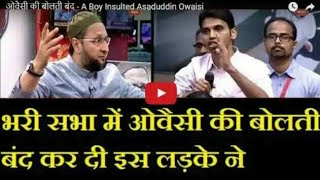 ओवैसी की बोलती बंद - A Boy Insulted Asaduddin Owai