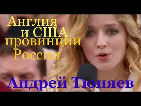 Почему гимн США и музыка в День независимости США русские?