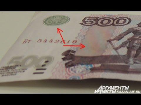Как отличить фальшивые деньги от настоящих (500 рублей)