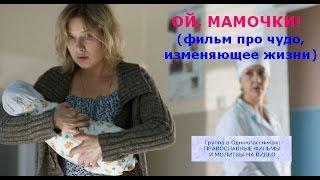 Ой,мамочки.Сильный фильм про чудо,изменяющее жизни...