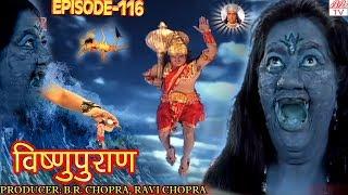 Vishnu Puran  # विष्णुपुराण # Episode-116 # BR Chopra Superhit Devotional Hindi TV Serial #