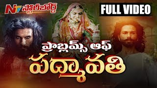 Padmavati Movie Controversy: Reasons Behind KarniSena Targeting Padmaavat Movie | Story Board | NTV