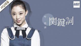 [ 纯享版 ] 叶炫清《关键词》《梦想的声音》第2期 20161111 /浙江卫视官方HD/