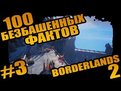 Borderlands 2 | 100 Безбашенных Фактов о Borderlands 2 - #3 Сисястая Математика!