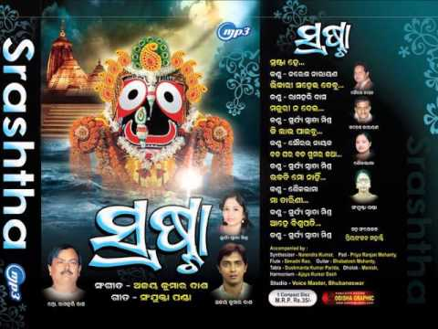 srashtha - An Odia Bhajan Album video