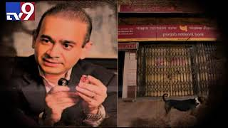 Make Bank employees accountable! || Neerav Modi || PNB scam