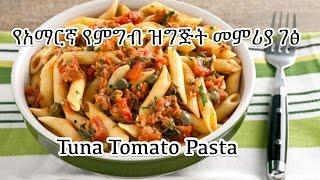 Tuna & Tomato Pasta Sauce