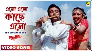 Eso Eso Kache Eso Madhur Milan Bengali Movie Song Kumar Sanu