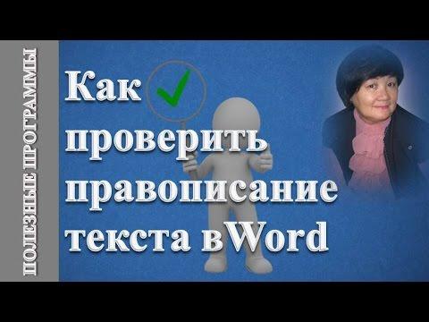 Видео как проверить правописание текста при помощи компьютера