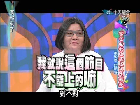 2014.08.15康熙來了完整版 當金曲歌王遇上大尾鱸鰻