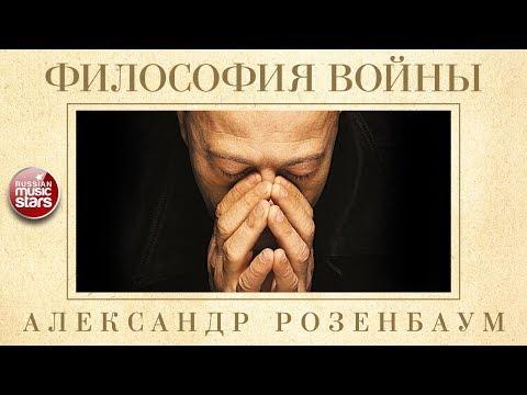 АЛЕКСАНДР РОЗЕНБАУМ — ФИЛОСОФИЯ ВОЙНЫ ✬ КОЛЛЕКЦИЯ ЛЕГЕНДАРНЫХ ПЕСЕН ✬