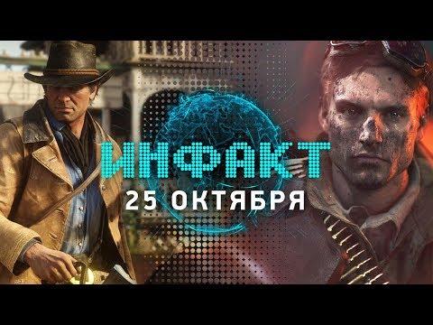 Мобильная Red Dead Redemption 2, будущее Battlefield V, анонс Trine 4, новая Hellgate: London...