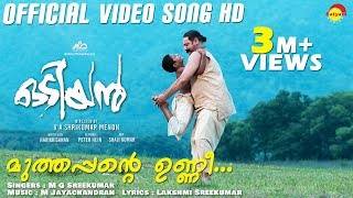 Muthappante Unni Official Video Song HD | #Mohanlal #ManjuWarrier #MGSreekumar #MJayachandran
