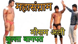 #Mosam Ali vs minni golu